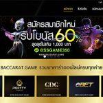 baccarat-game2